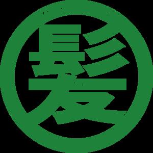 静岡県掛川市岡津191−16